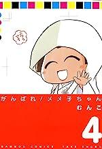 表紙: がんばれメメ子ちゃん (4) (バンブーコミックス 4コマセレクション) | むんこ