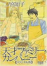 天才ファミリー・カンパニー―スペシャル版 (Vol.4) (バーズコミックススペシャル)