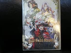 Kyo Kara Maoh: God(?) Save Our King! Volume 1.