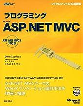 表紙: プログラミングMicrosoft ASP.NET MVC ASP.NET MVC 3対応版 | Dino Esposito