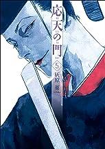 表紙: 応天の門 5巻: バンチコミックス | 灰原 薬