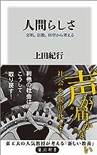 表紙: 人間らしさ 文明、宗教、科学から考える (角川新書) | 上田 紀行