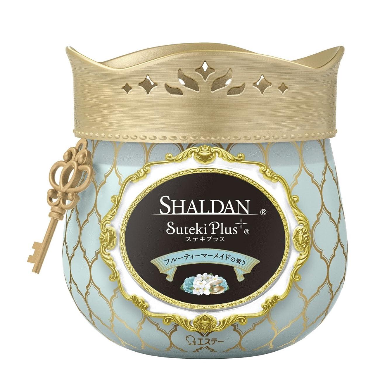 極端なカテナ急性シャルダン SHALDAN ステキプラス 芳香剤 部屋用 フルーティーマーメイドの香り 260g