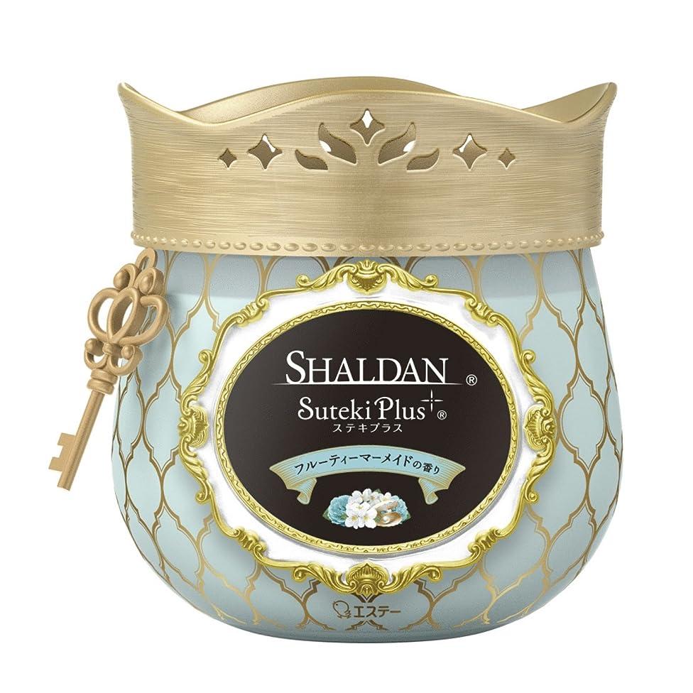 劇的ウェイトレスキリスト教シャルダン SHALDAN ステキプラス 芳香剤 部屋用 フルーティーマーメイドの香り 260g