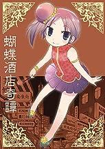 表紙: 蝴蝶酒店奇譚 (BOOK☆WALKER セレクト) | 板倉 梓