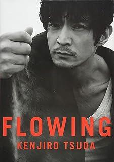 津田健次郎写真集 「FLOWING」