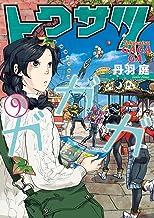 表紙: トクサツガガガ(9) (ビッグコミックス)   丹羽庭