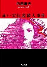 表紙: 赤い雲伝説殺人事件 「浅見光彦」シリーズ (角川文庫)   内田 康夫