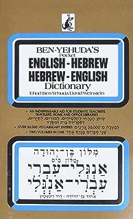 Ben-Yehuda's Pocket English-Hebrew, Hebrew-English Dictionary: Meelon Ben-Yehuda Meelon Ceem Anglee-Iuree, Iuree-Anglee