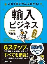 表紙: これ1冊でぜんぶわかる! 輸入ビジネス【完全版】 | 大須賀祐