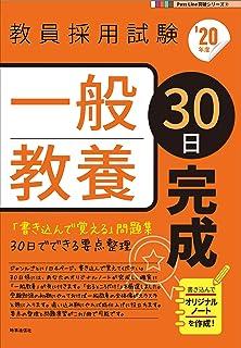 一般教養30日完成(2020年度版 Pass Line突破シリーズ)