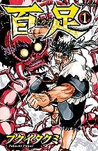 表紙: 百足-ムカデ- 1 (少年チャンピオン・コミックス) | フクイタクミ