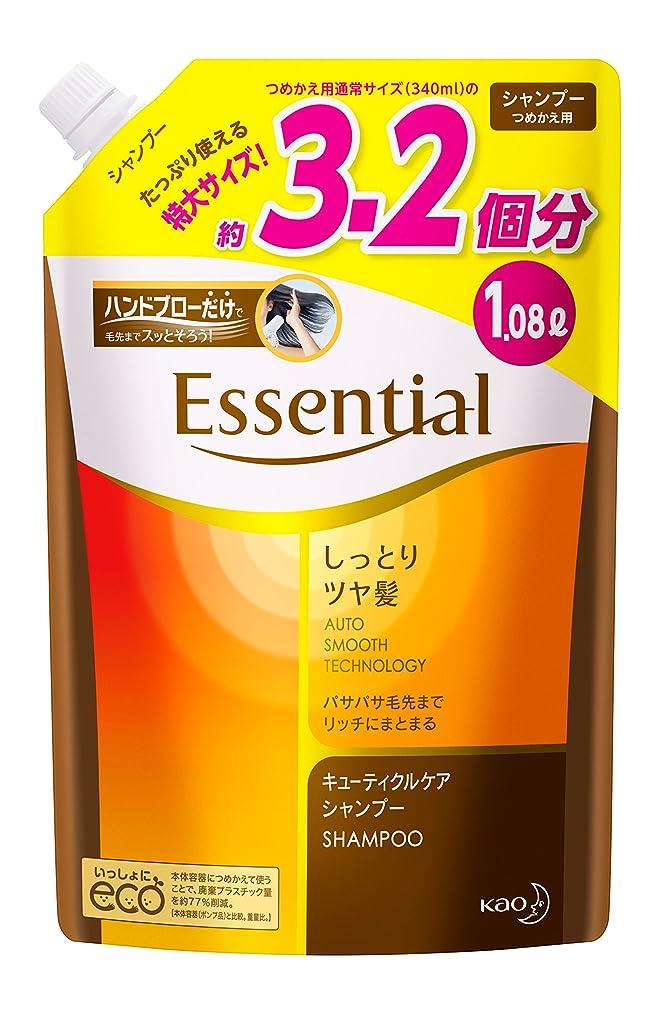 リスキーな防水賢い【大容量】エッセンシャル シャンプー しっとりツヤ髪 替1080ml/1080ml