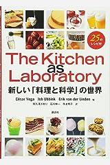 The Kitchen as Laboratory 新しい「料理と科学」の世界 (栄養士テキストシリーズ) 単行本(ソフトカバー)