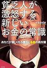 表紙: 貧乏人が激怒する新しいお金の常識~あなたが貧しくなる理由と40の処方箋~ | 午堂 登紀雄