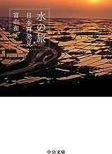 表紙: 水の旅 日本再発見 (中公文庫) | 富山和子