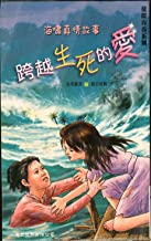 Tsunami Love Story: Across the Love of Life and Death (in Chinese) (Kua yue sheng si de ai)