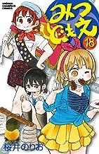 表紙: みつどもえ 18 (少年チャンピオン・コミックス) | 桜井のりお