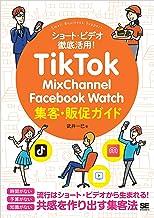 表紙: TikTok・MixChannel・Facebook Watch集客・販促ガイド   武井 一巳