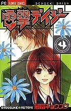 表紙: 電撃デイジー(4) (フラワーコミックス)   最富キョウスケ
