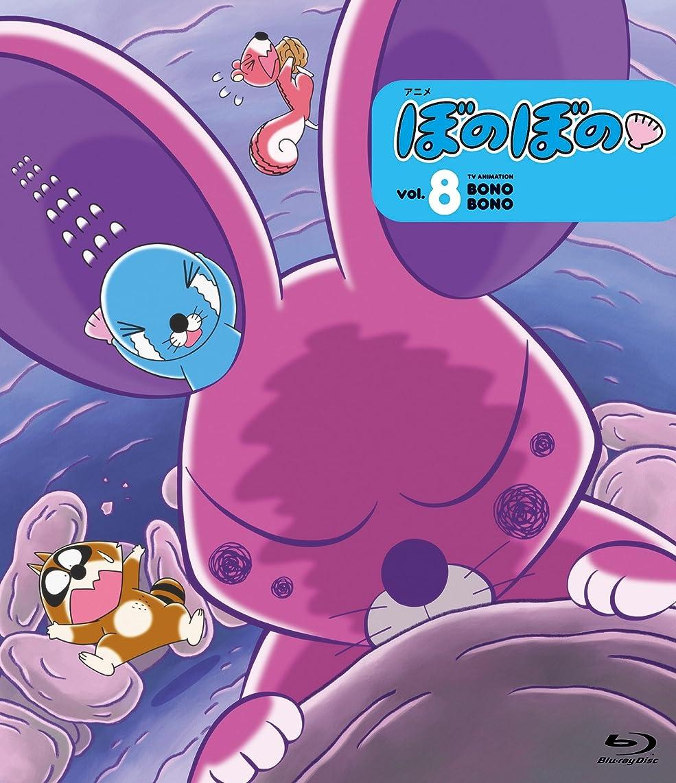 溶ける動揺させる小道アニメ ぼのぼの 8 ブルーレイ [Blu-ray]