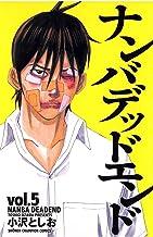 表紙: ナンバデッドエンド(5) (少年チャンピオン・コミックス) | 小沢としお