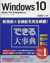 できる大事典 Windows 10 Home/Pro/Enterprise 対応 (できる大事典シリーズ)