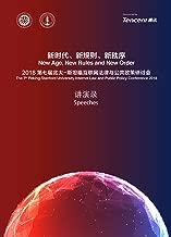 新时代、新规则、新秩序:2018第七届北大-斯坦福互联网法律与公共政策研讨会讲演录 (Chinese Edition)
