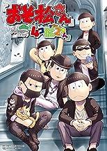 「おそ松さん」公式アンソロジーコミック『4コ松2さん』 (月刊ブシロード)