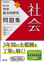 中学総合的研究問題集 社会 三訂版