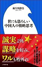表紙: 世にも恐ろしい中国人の戦略思考(小学館新書) | 麻生川静男