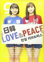 Tokyo graffti(トウキョウグラフィティ) 2019年 12 月号 [雑誌]
