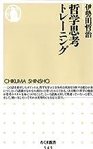 表紙: 哲学思考トレーニング (ちくま新書) | 伊勢田哲治