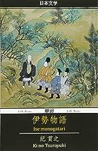 Ise monogatari: The Tales of Ise (Japanese Edition)