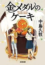 表紙: 金メダルのケーキ (光文社文庫) | 中島 久枝