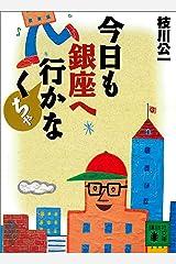 今日も銀座へ行かなくちゃ (講談社文庫) Kindle版