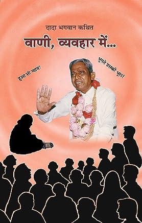 Hypnosis Hindi Book