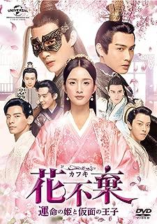 花不棄(カフキ)‐運命の姫と仮面の王子‐ DVD-SET3