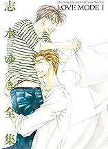 LOVE MODE(1) 志水ゆき全集 (ディアプラス・コミックス)