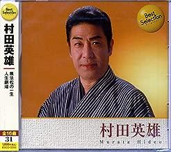 村田英雄 BSCD-0056