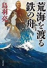 表紙: 荒海を渡る鉄の舟 (双葉文庫) | 鳥羽亮