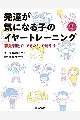 発達が気になる子のイヤートレーニング~聴覚刺激で「できた!」を増やす~ Kindle版