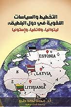التخطيط والسياسات اللغوية في دول البلطيق: ليتوانيا، ولاتفيا، وإستونيا