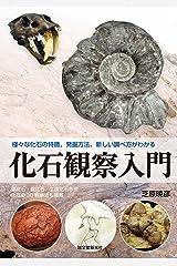 化石観察入門: 様々な化石の特徴、発掘方法、新しい調べ方がわかる 単行本