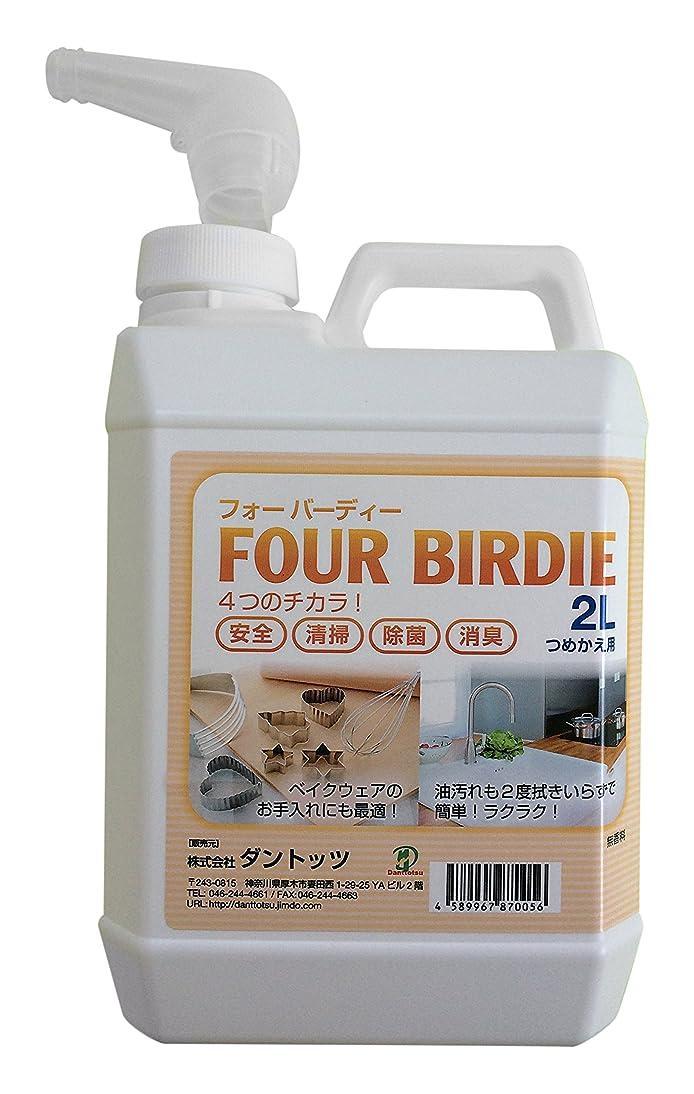 無傷ビジター剛性アルカリ電解水クリーナー:フォーバーディー 2L詰め替えボトル/pH13.1