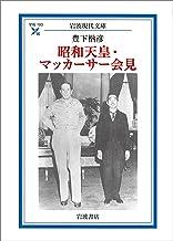 表紙: 昭和天皇・マッカーサー会見 (岩波現代文庫) | 豊下 楢彦