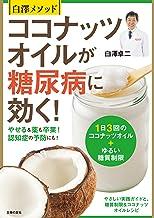 表紙: 白澤メソッドココナッツオイルが糖尿病に効く! | 白澤 卓二