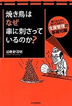 表紙: 焼き鳥はなぜ串に刺さっているのか? 儲けるために知っておきたい生産管理の基礎知識   初鹿野浩明