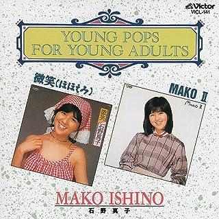 微笑(ほほえみ)~MAKO2