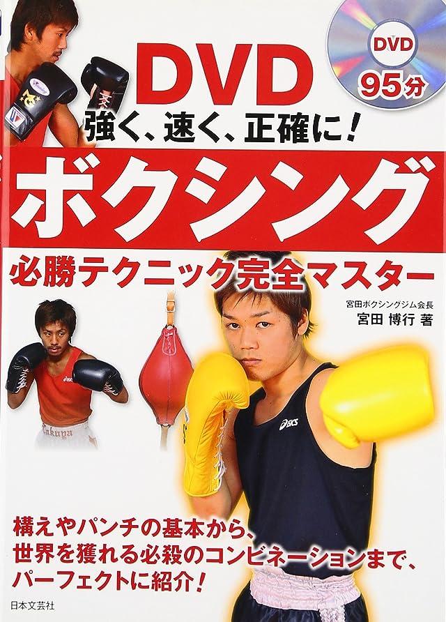 セッティング骨髄渦ボクシング必勝テクニック完全マスター―強く、速く、正確に!(DVD付) (実用BEST BOOKS)